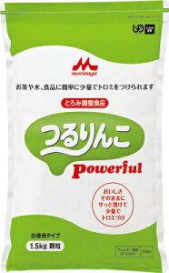 クリニコ つるりんこPowerful(パワフル) お徳用タイプ 1.5kg  送料無料  【栄養】