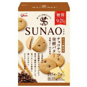 SUNAOチョコチップ&発酵バター 15枚×23980円(税込)以上で送料無料