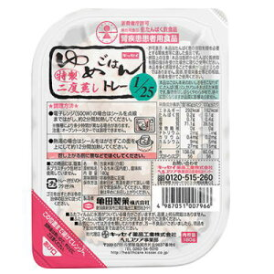 キッセイ ゆめごはん1/25 トレー  180g x 30 【栄養】送料無料