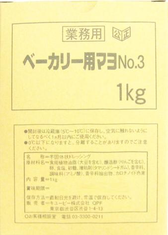 QPベーカリーマヨネーズ NO.3 / キューピー マヨネーズ 業務用