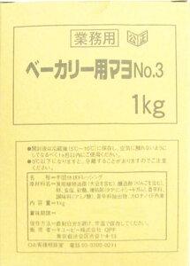 QPベーカリーマヨネーズ NO.3 / キューピー マヨネーズ 業務用3980円(税込)以上で送料無料