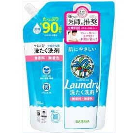 4000円以上で送料無料(一部地域除く) ヤシノミ洗たく用洗剤 濃縮タイプ 詰替用 900mL