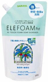 ヤシノミ洗剤泡タイプ 500mL×5袋 / ELEFOAM Pot詰め替え用3980円(税込)以上で送料無料