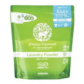 7個ご購入で送料無料 ハッピーエレファント 洗たくパウダー 1.2kg3980円(税込)以上で送料無料