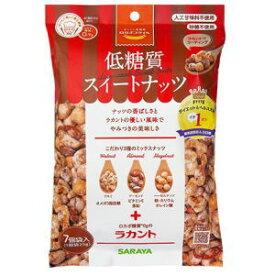 ロカボスタイル  ラカント 低糖質スイートナッツ 25g×7袋3980円(税込)以上で送料無料