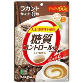 ラカントカロリーゼロ飴 ミルク珈琲 60g