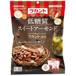 ラカント 低糖質 スイートアーモンド 10g×10袋3980円(税込)以上で送料無料