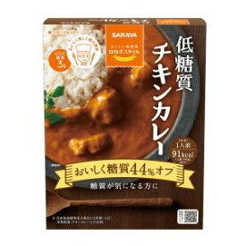 ロカボスタイル 低糖質チキンカレー 140g3980円(税込)以上で送料無料
