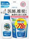 ヤシノミ洗たく用洗剤 コンパクトタイプ 本体+詰替 420ml+360ml 数量限定 お試しセット