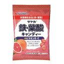 サヤカ 鉄・葉酸キャンディー(ピンクグレープフルーツ味) 栄養機能食品 65g3980円(税込)以上で送料無料