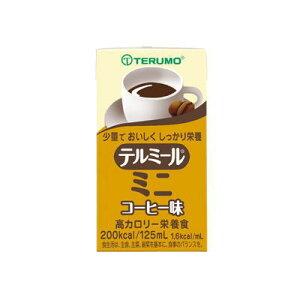 テルモ テルミールミニ コーヒー味 125ml×24 【栄養】送料無料