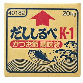 宝酒造 だししるべ K-1 20kg / 業務用 かつおだし 【送料無料 (北海道・沖縄・東北6県除く)】
