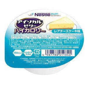 2ケースご購入で送料無料 ネスレ アイソカルゼリー ハイカロリー レアチーズケーキ味  66g×24  【栄養】150kcal/66gと少量高カロリー。