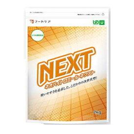 フードケア ネオハイトロミールNEXT 2kg 【栄養】