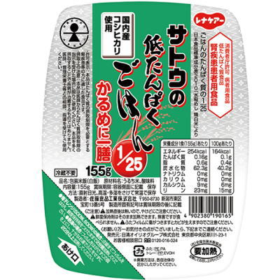 サトウの低たんぱくごはん1/25かるめに一膳  155g×20食 送料無料 (北海道・沖縄・東北6県除く) 【栄養】