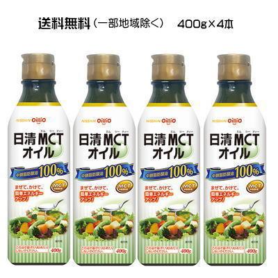 送料無料(一部地域除く) 日清オイリオ 日清MCTオイル 400g×4 【栄養】