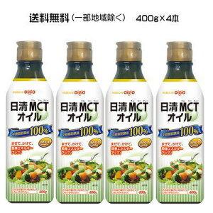 送料無料 日清オイリオ 日清MCTオイル 400g×4 【栄養】送料無料