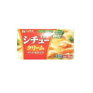 ハウス食品 シチューミクス(クリーム) 1kg / ハウス 業務用 シチューミクスクリーム 顆粒  1kg
