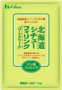 北海道シチューフィリング(コーンクリーム) 1kg ハウス食品 3980円(税込)以上で送料無料 【食品】
