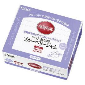 マービー 低カロリー ブルーベリージャム スティックタイプ(13g×35本)3980円(税込)以上で送料無料