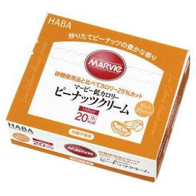 マービー 低カロリーピーナッツクリーム スティックタイプ(10g×35本)3980円(税込)以上で送料無料