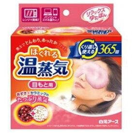 リラックスゆたぽん 目もと用 ほぐれる温蒸気