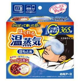 リラックスゆたぽん 目もと用 ほぐれる温蒸気 for MEN3980円(税込)以上で送料無料
