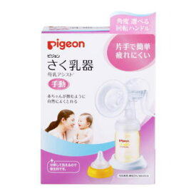 ピジョン さく乳器 母乳アシスト 手動3980円(税込)以上で送料無料