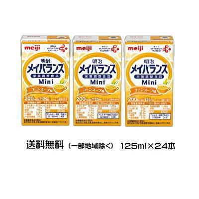 明治 メイバランス Mini  コーンスープ味 125ml x 24本  送料無料(北海道・沖縄・東北6県除く) 【栄養】