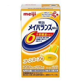 明治 メイバランス Mini  コーンスープ味 125ml x 24本  【栄養】送料無料