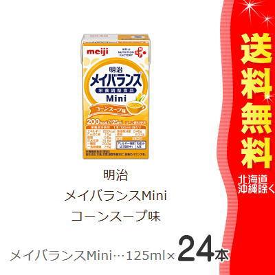 明治 メイバランス Mini  コーンスープ味 125ml x 24本 【送料無料 (北海道・沖縄除く(送料1500円))】
