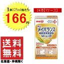 明治 メイバランス Mini  コーンスープ味 125ml x 24本 【送料無料 (北海道・沖縄除く)】