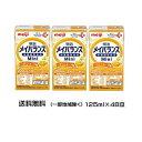 明治 メイバランス Mini  コーンスープ味 (125ml×24個)2ケース  送料無料(北海道・沖縄・東北6県除く) 【…
