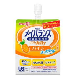 明治 メイバランスソフトゼリー  パインヨーグルト味  125ml x 24  送料無料【栄養】送料無料