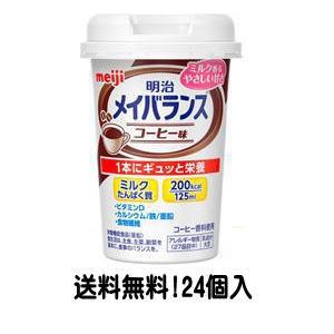 明治メイバランスミニカップ コーヒー味 125ml×24  送料無料 (北海道・沖縄・東北6県除く)
