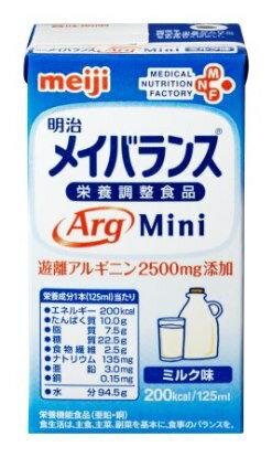 明治 メイバランスArg Mini ミルク味 125ml x 24本 【送料無料 (北海道・沖縄除く(送料1500円))】