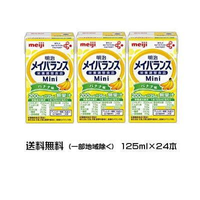明治 メイバランス Mini バナナ味 125ml x 24本  送料無料(北海道・沖縄・東北6県除く) 【栄養】