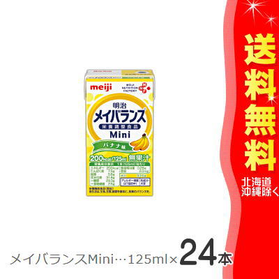 明治 メイバランス Mini  バナナ味 125ml x 24本 【送料無料 (北海道・沖縄除く(送料1500円))】
