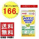 明治 メイバランス Mini  バナナ味 125ml x 24本 【送料無料 (北海道・沖縄除く)】