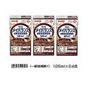 明治 メイバランス Mini コーヒー味 125ml x 24本  送料無料(北海道・沖縄・東北6県除く)【栄養】4000円以上…