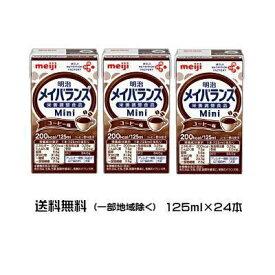 明治 メイバランス Mini コーヒー味 125ml x 24本  送料無料【栄養】送料無料