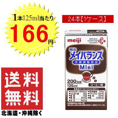 明治 メイバランス Mini コーヒー味 125ml x 24本 【送料無料 (北海道・沖縄除く)】
