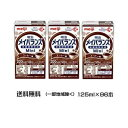 明治 メイバランス Mini コーヒー味 (125ml×24個)4ケース  送料無料(北海道・沖縄・東北6県除く) 【栄養】…