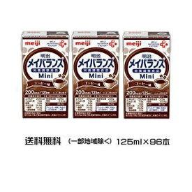 明治 メイバランス Mini コーヒー味 (125ml×24個)4ケース  【栄養】送料無料