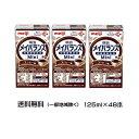 明治 メイバランス Mini コーヒー味 (125ml×24個)2ケース  送料無料(北海道・沖縄・東北6県除く)【栄養】