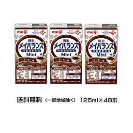 明治 メイバランス Mini コーヒー味 (125ml×24個)2ケース  送料無料【栄養】送料無料