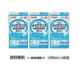 明治 メイバランス Mini ヨーグルト味 (125ml×24個)2ケース  送料無料(北海道・沖縄・東北6県除く) 【栄養】