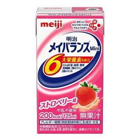 明治 メイバランス Mini ストロベリー味 (125ml×24個)2ケース  送料無料【栄養】送料無料