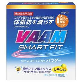 ヴァームスマートフィット パウダー レモン風味 5.7g×20袋3980円(税込)以上で送料無料