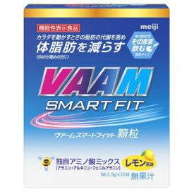 ヴァームスマートフィット 顆粒 レモン風味 3.3g×10袋3980円(税込)以上で送料無料